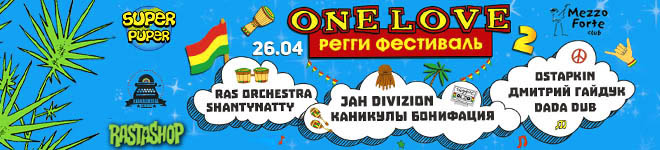 ONE LOVE-2